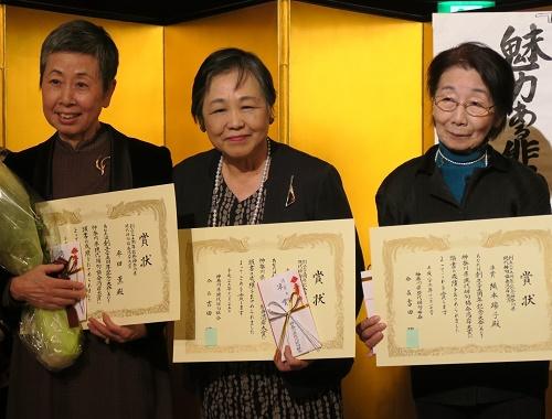 左から湾岸大賞の平田薫さん、準賞の川島由美子さん、織本瑞子さん