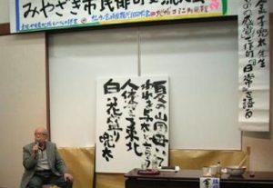 金子兜太先生をお迎えしたみやざき市民俳句交流大会