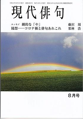 IMG_20200807_0001