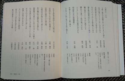 昭和俳句年表戦前戦中篇中身イメージ