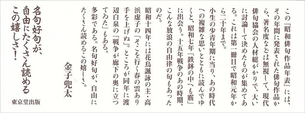 「多彩である。名句好句が、自由にたくさん読めるこの嬉しさ。」金子兜太