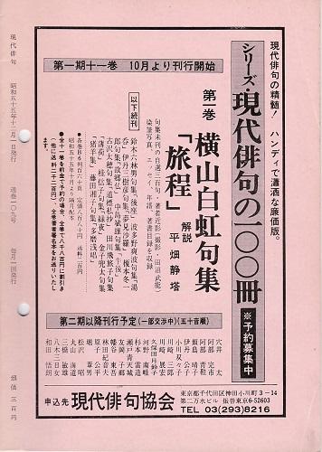 現代俳句の百冊予約募集広告昭和55年12月1日
