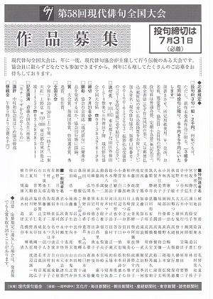 58回現代俳句大会